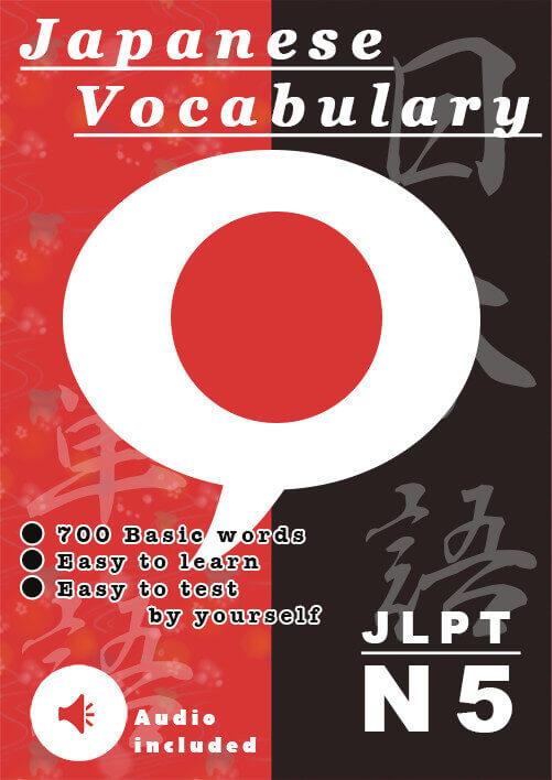 Japanese vocabulary list