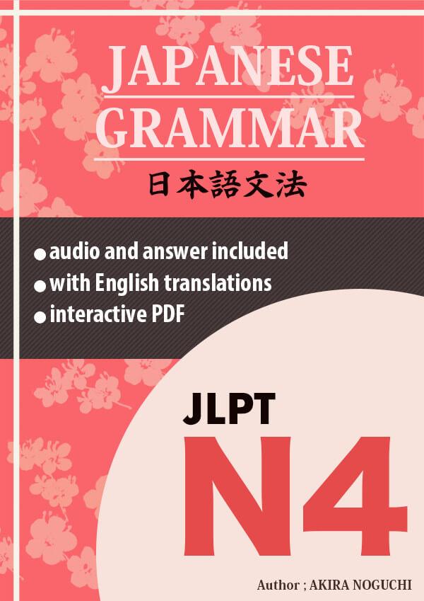 Gramamr Book for N4