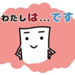 です : Verb «être» en japonais