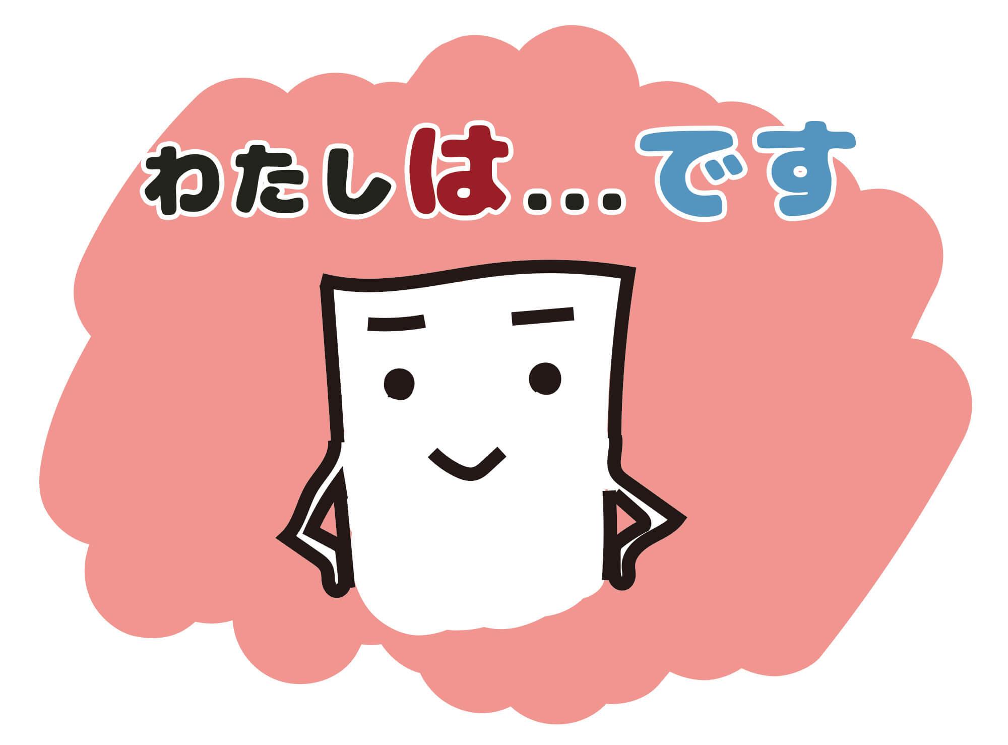 """です : verb """"to be"""" in Japanese"""