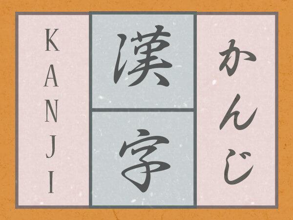 Vous feriezmieux de ne pas acheter de livres de Kanji