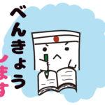 Verbos irregulares : する (hacer)、 くる (venir)
