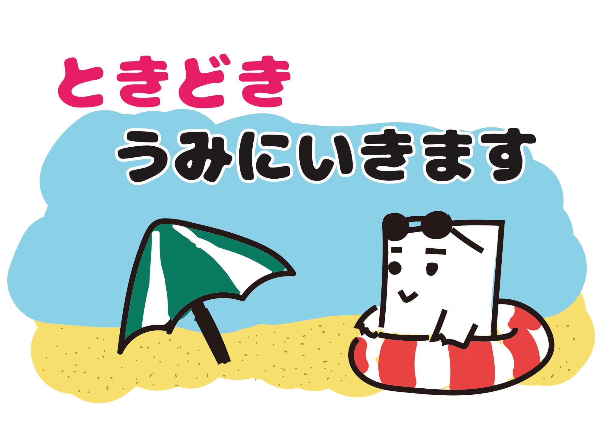 Frecuencia en japonés